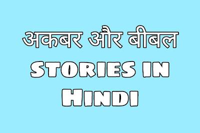 Hindi kahaniya -Akbar Birbal ki kahani