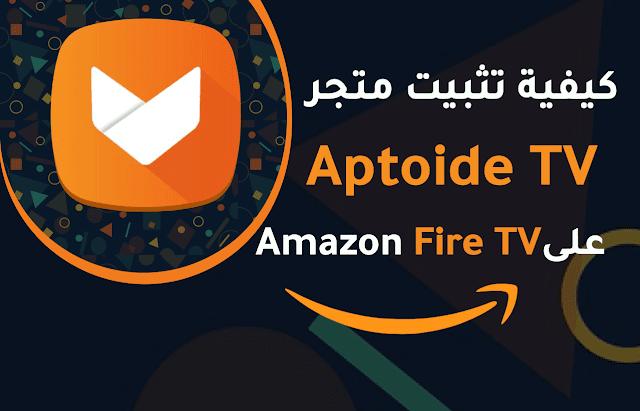 How to install Aptoide TV alternative Google Play store on Amazon Fire TV