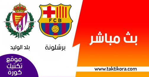 مشاهدة مباراة برشلونة وبلد الوليد لايف اليوم 16-02-2019 الدوري الاسباني