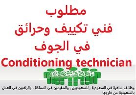 وظائف السعودية مطلوب فني تكييف وحرائق  في الجوف Conditioning technician