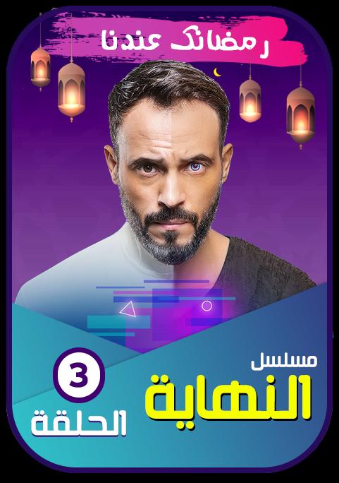 مشاهدة مسلسل النهايه - الحلقه الثالثة (ح3)