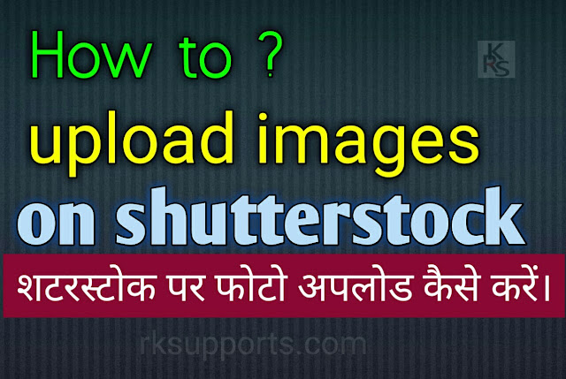 Shutterstock Par Images Upload Kaise Kare | How to Upload Images on