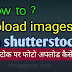 Shutterstock Par Images Upload Kaise Kare | How to Upload Images on shutterstock- 2019