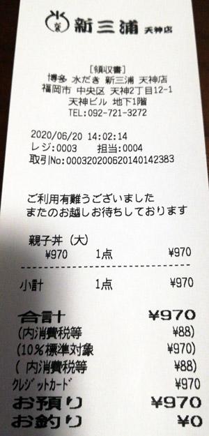新三浦 天神店 2020/6/20 のレシート
