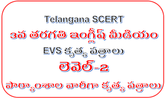 Telangana SCERT - 3rd Class EVS EM Medium Level-2 Lesson wise Worksheets 2020-21 Easy Download Here