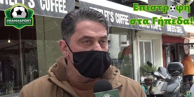 Επιστροφή στα γήπεδα | Γιώργος Χατζησαρόγλου για το μέλλον Γ' εθνικής και ερασιτεχνικού ποδοσφαίρου(ΒΙΝΤΕΟ)