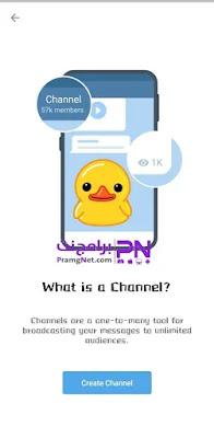 فتح قناة على telegram مجانا