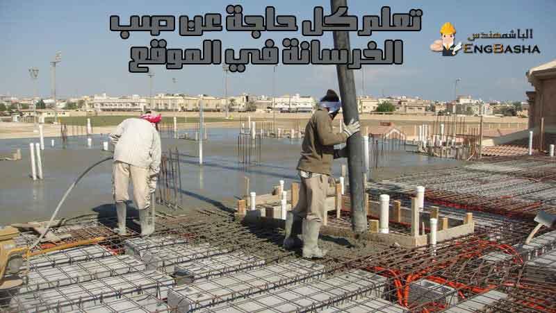 concrete - موقع الباشمهندس | ENGBASHA