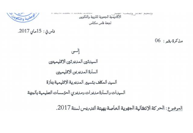 مذكرة الحركة الانتقالية الجهوية 2017 لجهة فاس مكناس