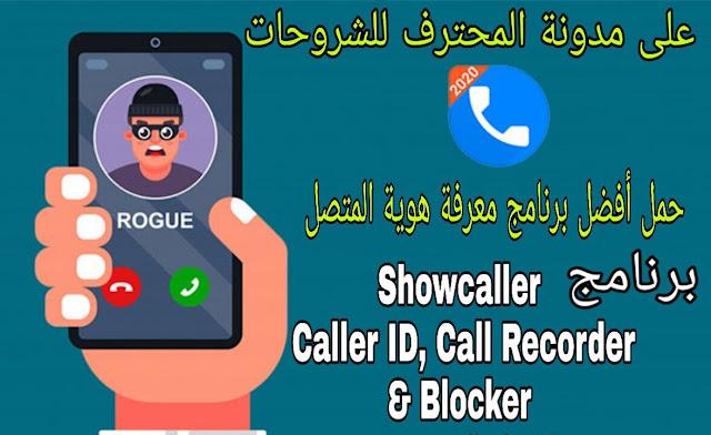 تنزيل تطبيق Showcaller مهكر- هوية المتصل والحظر، تسجيل المكالمات