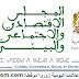 المجلس الإقتصادي والإجتماعي والبيئي يعلن عن مباراة توظيف 6 مناصب
