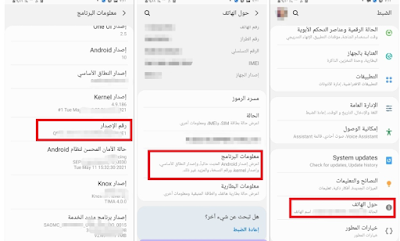 طريقة تفعيل خيارات المطورين في هواتف الاندرويد