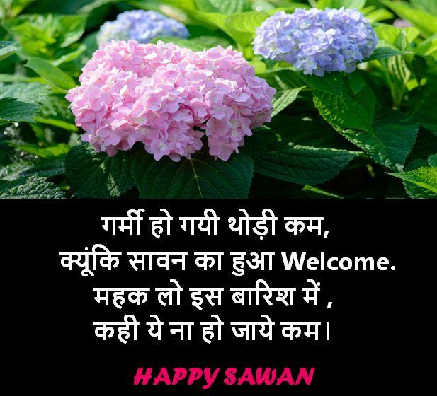 sawan photos, sawan photos download