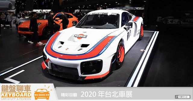 Taipei Auto Show 2020 台北車展 世界新車大展 南港展覽館