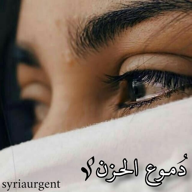 دموع الحزن