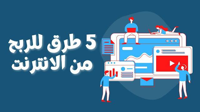 5 طرق للربح من الانترنت بدون راس مال او براس مال صغير - شرح InVideo