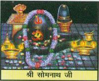 Somnath Know-the-importance-and-glory-of-12-Jyothirlingams-सोमनाथ ज्योतिर्लिंग-जानिए 12 ज्योतिर्लिंगों का महत्व व महिमा