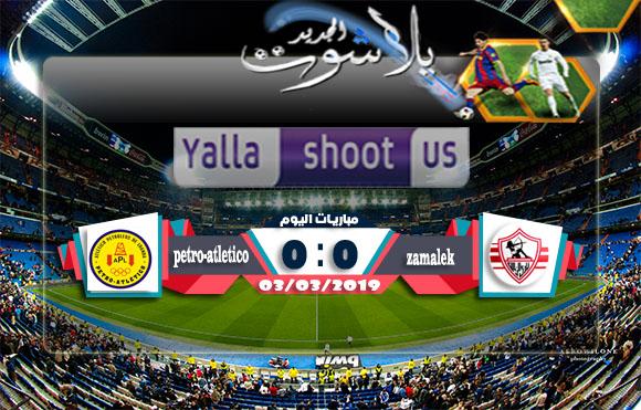 اهداف مباراة الزمالك وبيترو اتلتيكو اليوم 03-03-2019 كأس الكونفيدرالية الأفريقية
