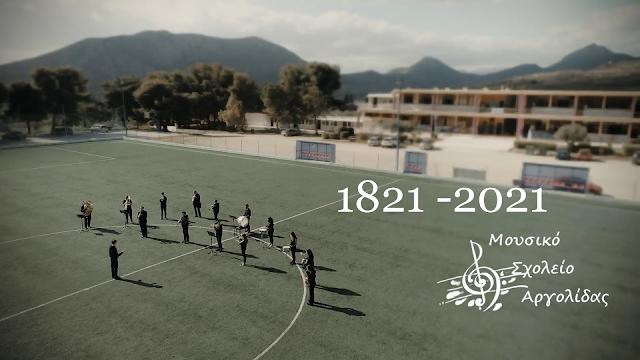 1821 - 2021 Εμβατήριο «Ευζωνάκι» από το Μουσικό Σχολείο Αργολίδας (βίντεο)