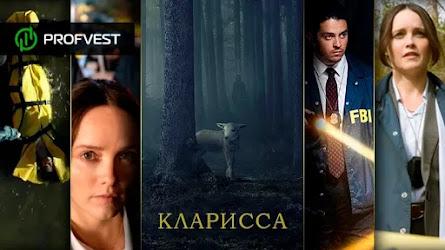 Кларисса (2021 год, 1 сезон) – актеры, роли и дата выхода нового сериала