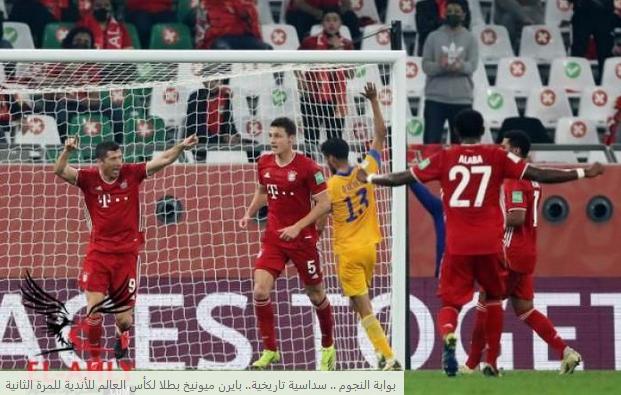 بايرن ميونيخ بطلاً لكأس العالم للأندية