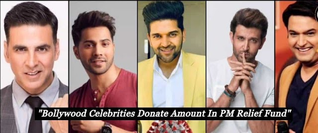 Which Bollywood Celebrities Donate Amount In PM Relief Fund Complete Details.