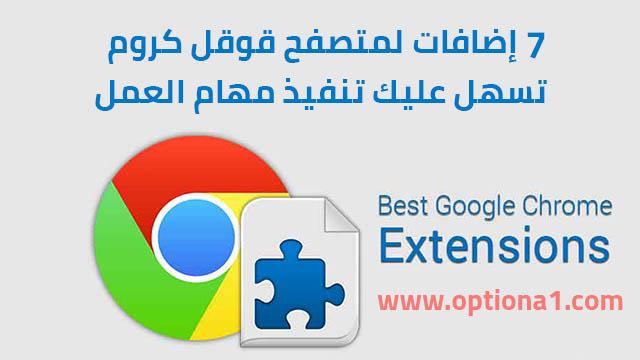 7 إضافات لمتصفح قوقل كروم google Chrome تسهل عليك تنفيذ مهام العمل