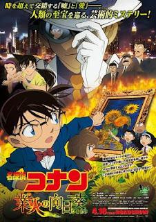 โคนัน เดอะมูฟวี่ 19 ดอกทานตะวันสีเพลิง Detective Conan Movie 19 Gouka no Himawari