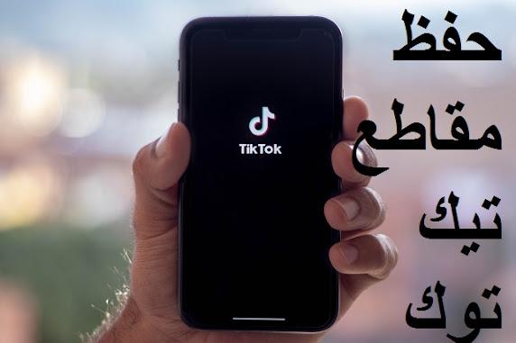 أفضل طرق حفظ مقاطع تيك توك TikTok بدون حقوق مجانا 2021
