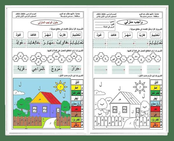 واجب منزلي في اللغة العربية مع الحل للأولى ابتدائي