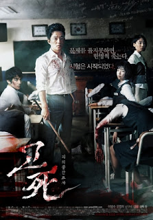 Death Bell (2008) ปริศนาลับ โรงเรียนมรณะ [พากย์ไทย+ซับไทย]