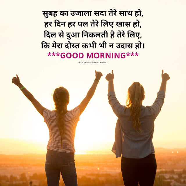 good morning images shayari for friends