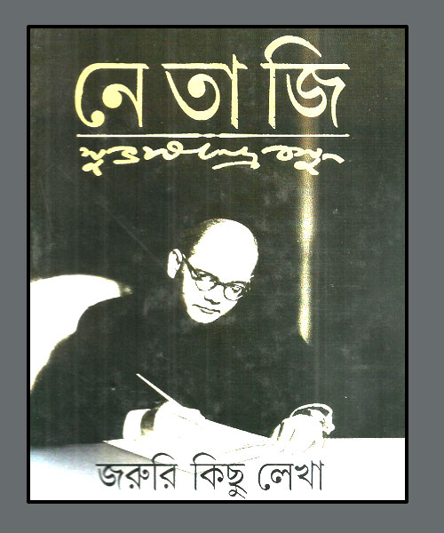 Jaruri Kichhu Lekha (জরুরি কিছু লেখা) by Netaji