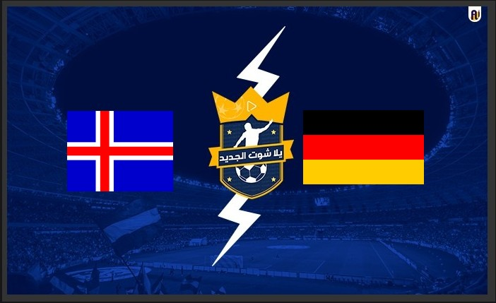 نتبجة ألمانيا وأيسلندا اليوم 2021/9/8 تصفيات كأس العالم