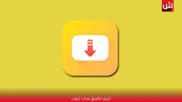 تنزيل تطبيق سناب تيوب (snaptube) بدون اعلانات 2021