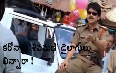 కరోనాపై 'శివమణి' డైలాగులు విన్నారా (Sivamani Telephone Dialogues Can Be Heard On Corona) - Moviesmanthra