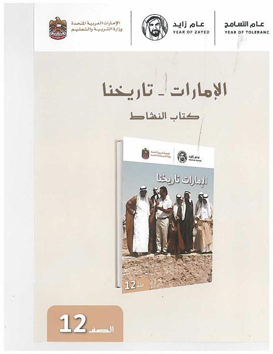 حل كتاب الإمارات تاريخنا دراسات اجتماعية صف ثامن وسابع وثاني عشر فصل ثاني 2021