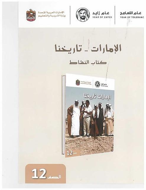 حل كتاب الإمارات تاريخنا دراسات اجتماعية صف ثامن وسابع وثاني عشر فصل ثاني 2019