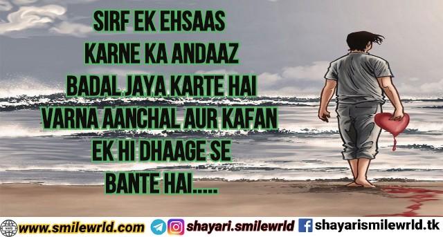 Kafan Status in Hindi