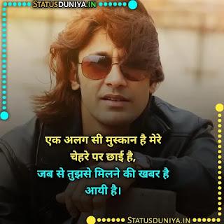 Smile Shayari Quotes Status In Hindi 2021, एक अलग सी मुस्कान है मेरे चेहरे पर छाई है,  जब से तुझसे मिलने की खबर है आयी है।