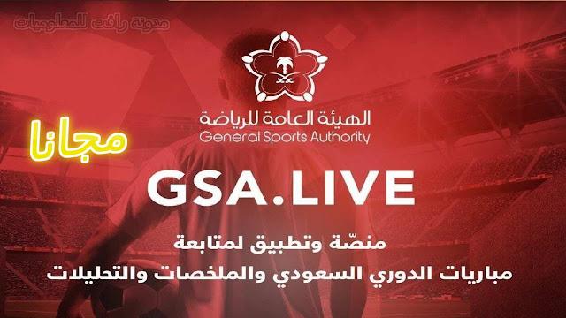 http://www.rftsite.com/2019/08/gsa-live-app.html