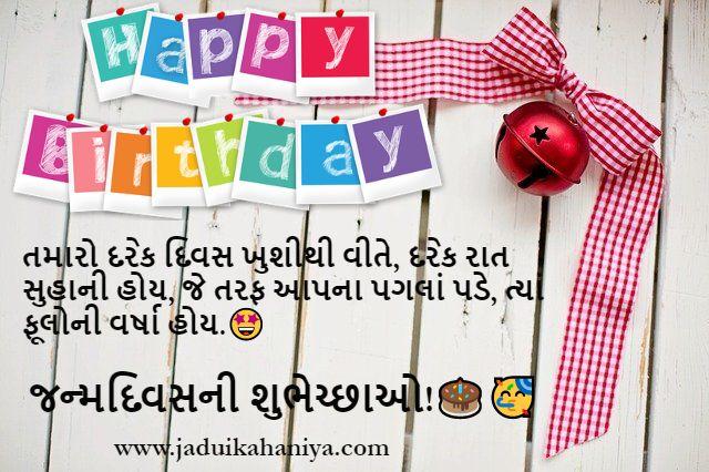 birthday wishes in gujarati sms