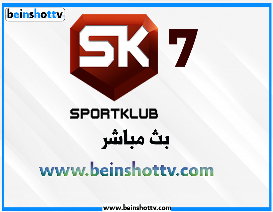 مشاهدة قناة سبورت 7 كليب الكرواتية بث مباشر  sport klub 7