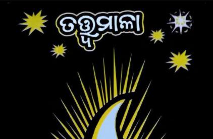 Tattva Mala Odia Book PDF Free Download  Tattva Mala Odia  Paramahansa Nigamanand