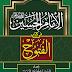 الامام الحسين في كتاب الفتوح