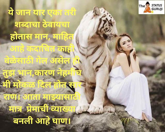emotional marathi shayari love