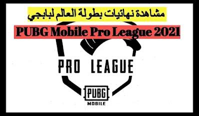 مشاهدة نهائيات بطولة العالم لبابجي 2021 PUBG Mobile Pro League