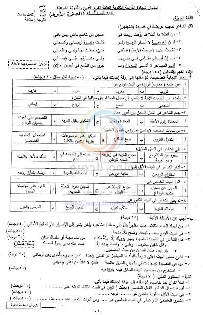 اسئلة عربي ادبي شرعي ٢٠٢٠ د1-1