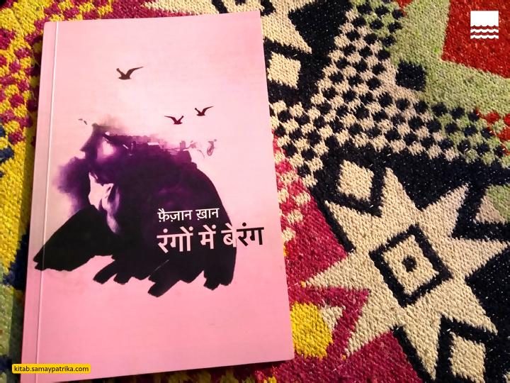 faizan-khan-book-rangon-me-berang