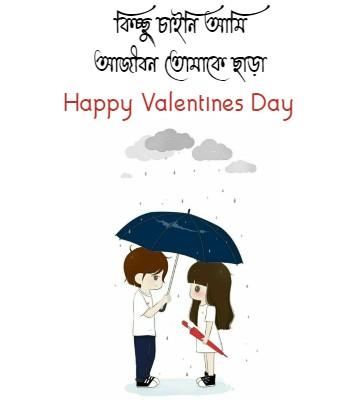 Happy Valentines Day Bengali Wish Images